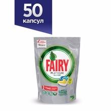 Капсулы для посудомоечной машины Fairy Platinum Лимон(50 штук