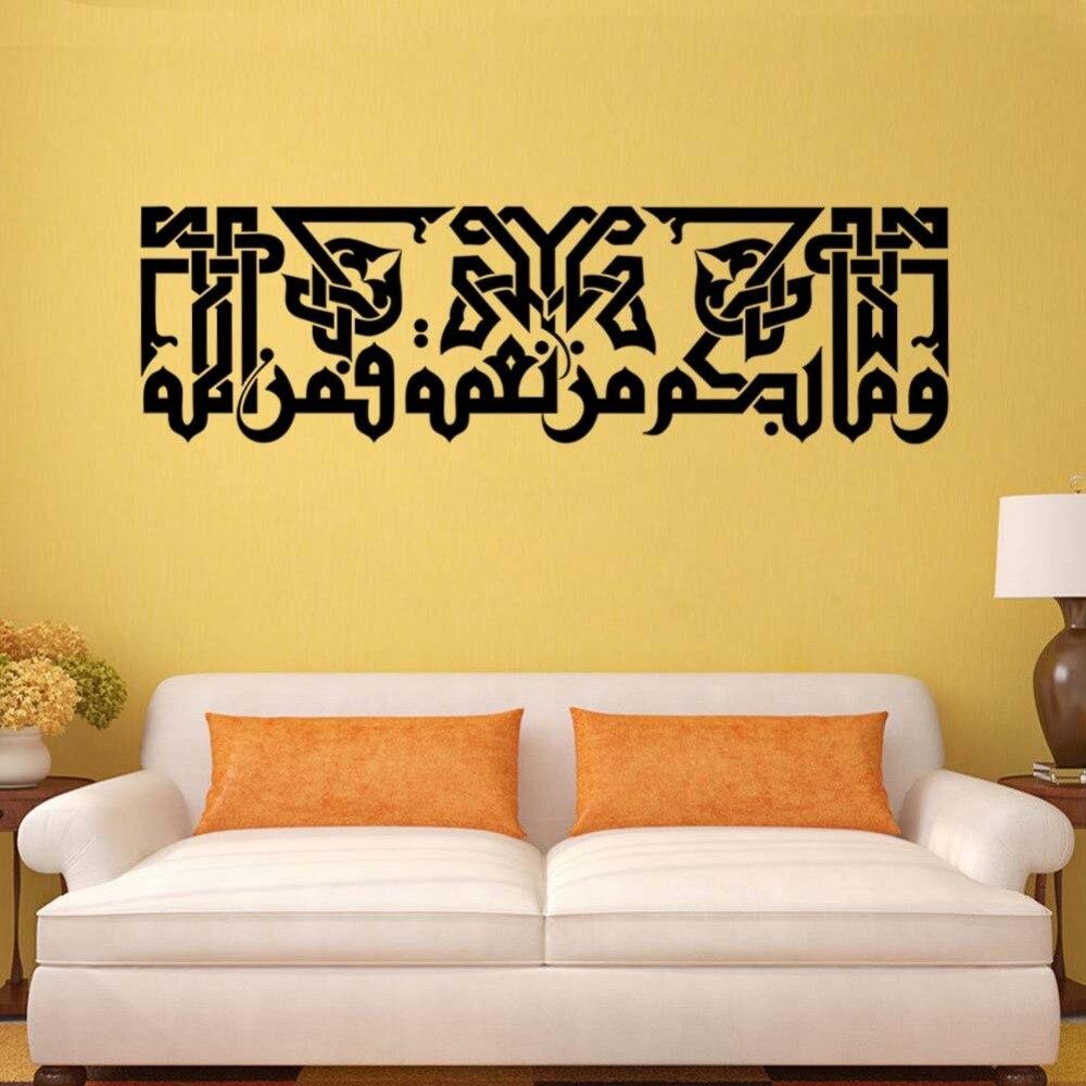 Islamic Muslin Wall Art Mural Decor Sticker Muslin Home Decor Wall ...