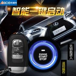 Universal PKE car alarm system,smart key remote,passive lock or unlock,engine remote start,ignition button start, keyless entry