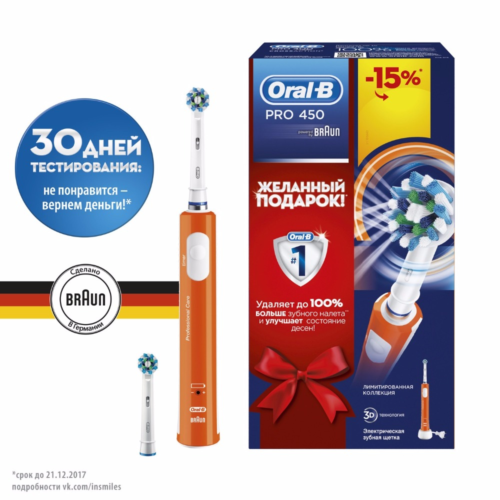 Electric Toothbrush Oral-B PRO 450 CrossAction Limited Color Edition Oral B Electric Tooth brush