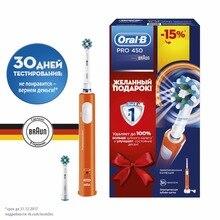 Электрическая зубная щетка Oral-B PRO 450 CrossAction (оранжевая)