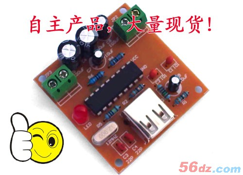 USB computer power amplifier board Suite (USB sound amplifier Kit) DIY