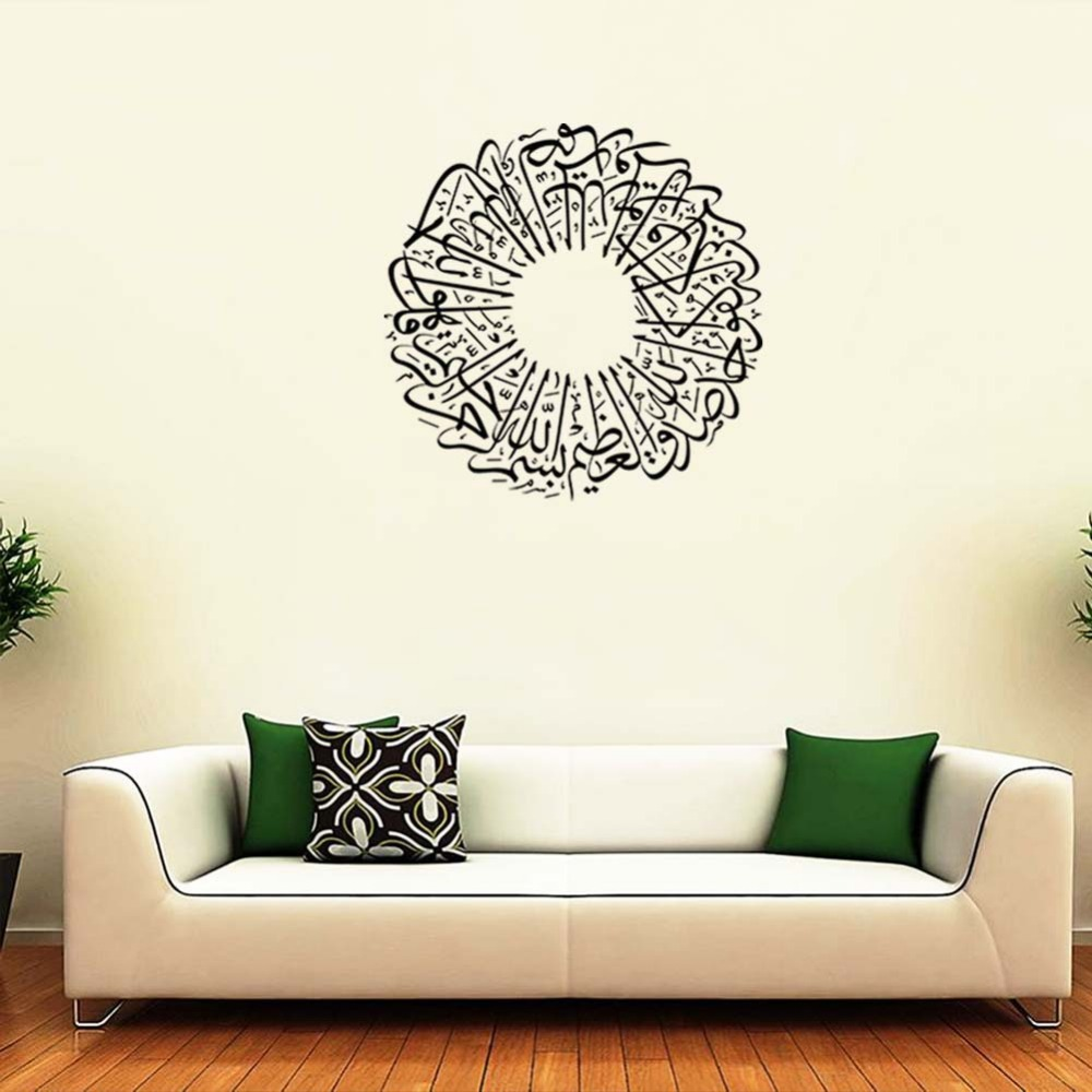 islamic muslin wall art mural decor poster islamic sun desing wall decal sticker classic living. Black Bedroom Furniture Sets. Home Design Ideas