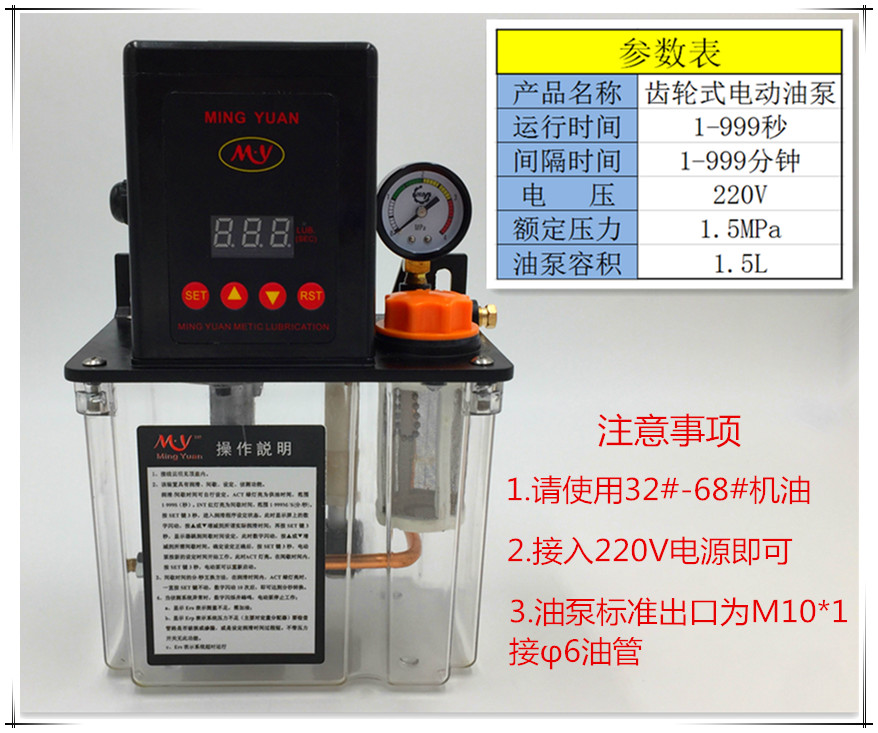 1 5L 220V electric auto gear lubrication oil pump lubricator oiler T2232 150X for centralized lubrication