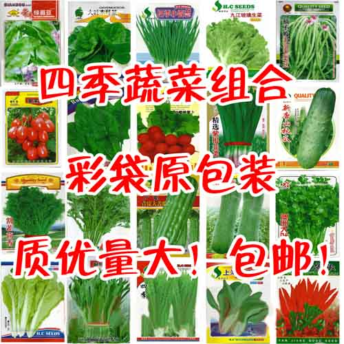mixed 100 seeds/pack Vegetable seeds four seasons of the balcony indoor bonsai bundle combination color original packaging