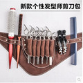 Hot selling Salon Barber Scissors Bag Scissor Clips Shears Shear Bags Tool Hairdressing Holster Pouch Holder Case Belt