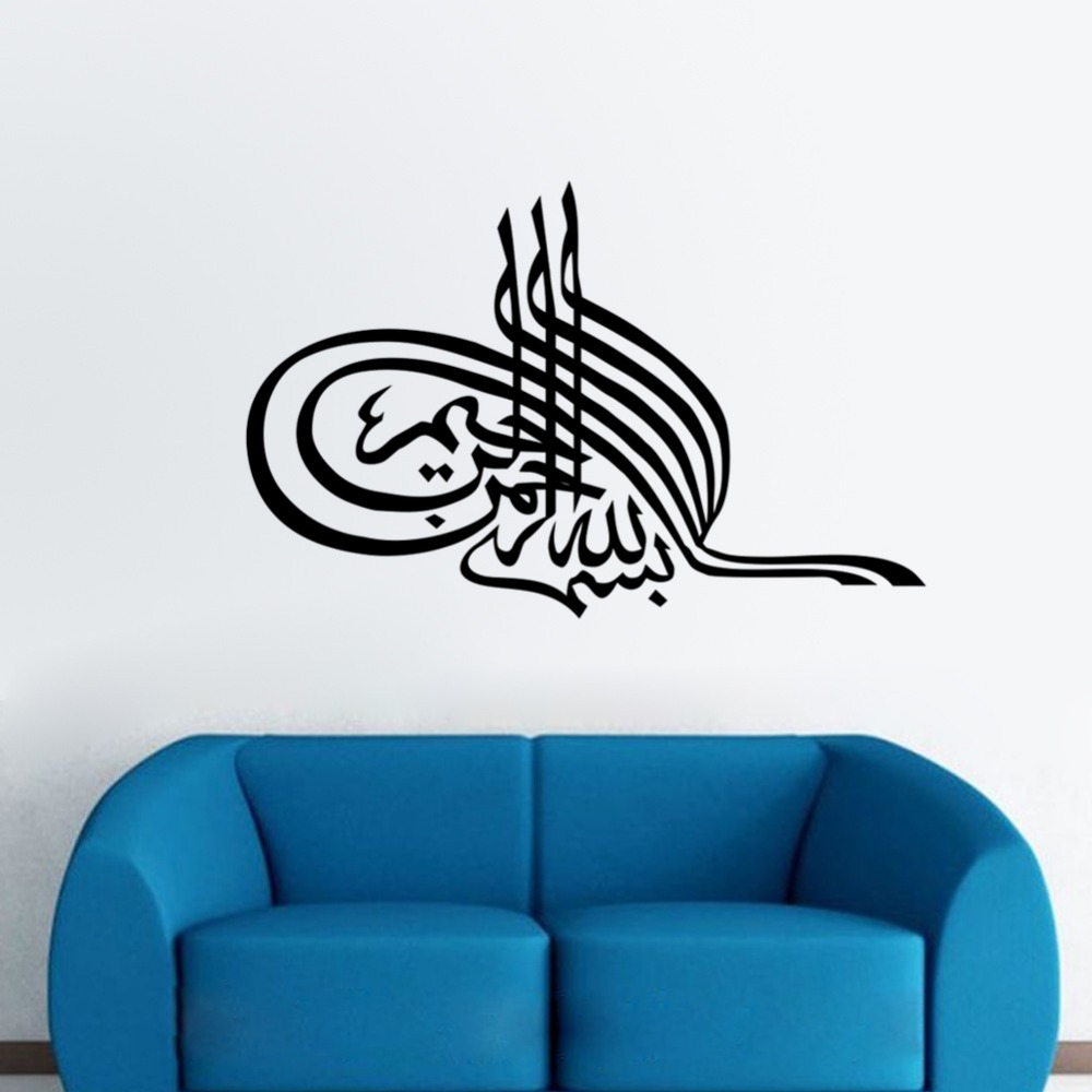 islamic muslin wall art mural poster home decor arabic calligraphy wall decal sticker wall. Black Bedroom Furniture Sets. Home Design Ideas