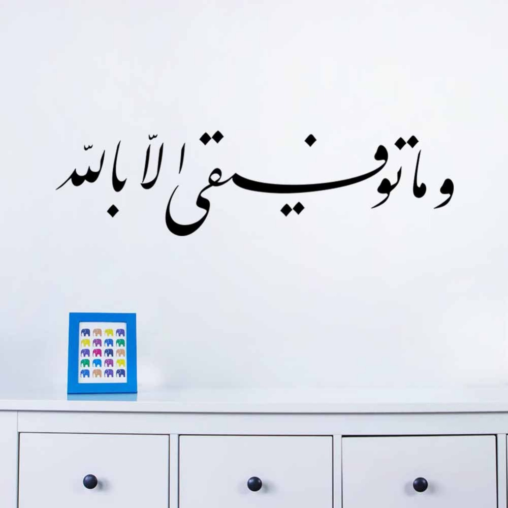 popular art applique wall decals buy cheap art applique wall islamic muslin wall decal sticker home decor wall art mural poster living room bedroom classic muslin