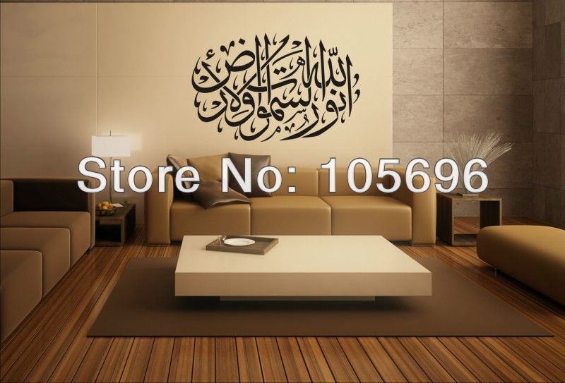 94 88 81 - Islamic Home Decoration