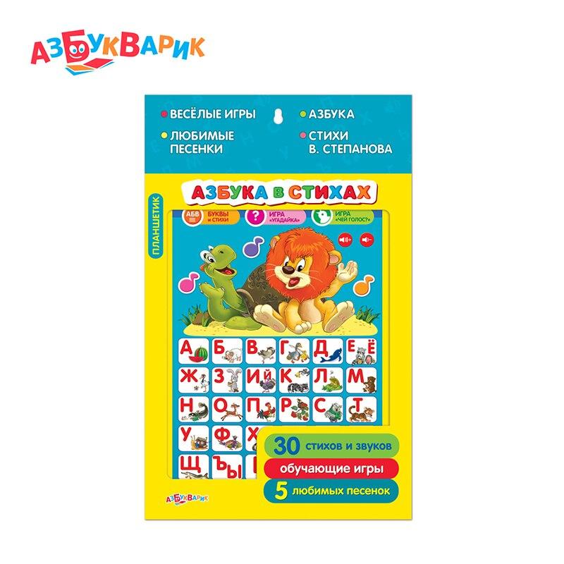 Azbookvarik Toy Tablet Minin learning Plastic Machine good ...