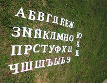 Высота 15 см русский алфавит домашнее украшение настенные наклейки