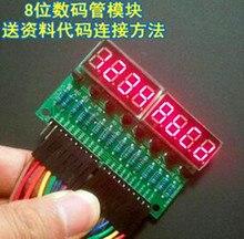 Бесплатная доставка! 8-канальный цифровой дисплей модуль/модуль общий анод цифровой трубки/parallel/электронных компонентов