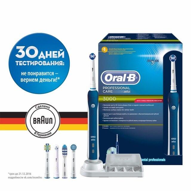 Электрическая зубная щетка Oral B Professional Care 3000 купить на ... e7db7e10cd03a