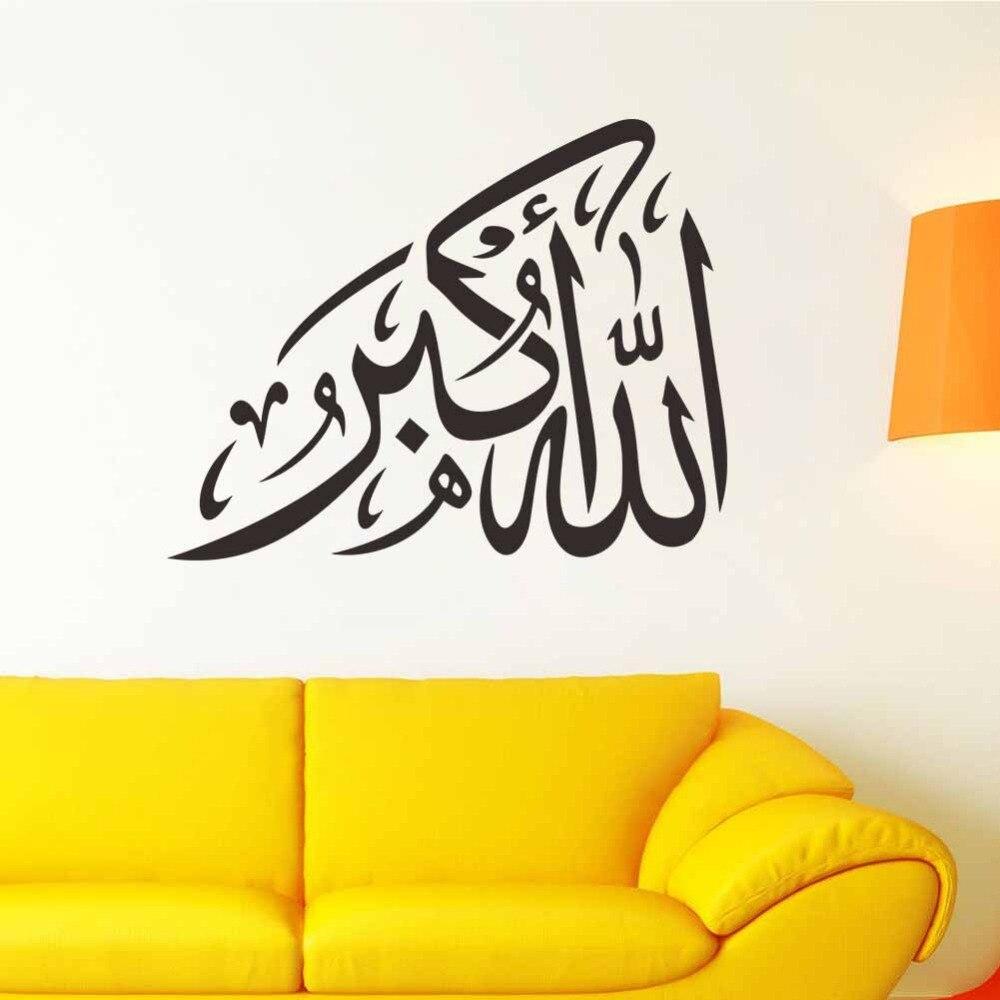 Islamic Muslin Wall Art Mural Decor Poster Home Decor Wall Applique ...