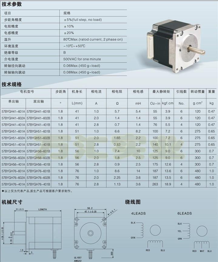A110A 57HS5630A4 401A Nema23 Stepper Motor 3A 12.6Kgcm Hybrid ...