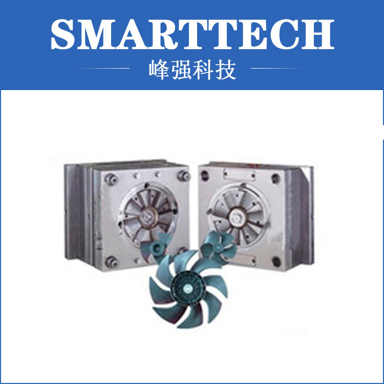 Plastic Fan Blade Injection Moulds, High quality good price injection plastic molds