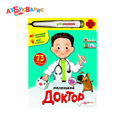 "Azbookvarik Book with Sound Educational Book ""The Little Doctor"" 73 Questions and Answers For Childrens Above 5 years Unisex"