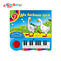 Azbookvarik Educational Music Book with Sound 7 Children Songs in the Form of Piano Two Goose For Childrens Above 3 years