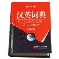 превосходный китайский - английский словарь иероглифов путунхуа пиньинь твердый переплет 400 к слова 688 страниц