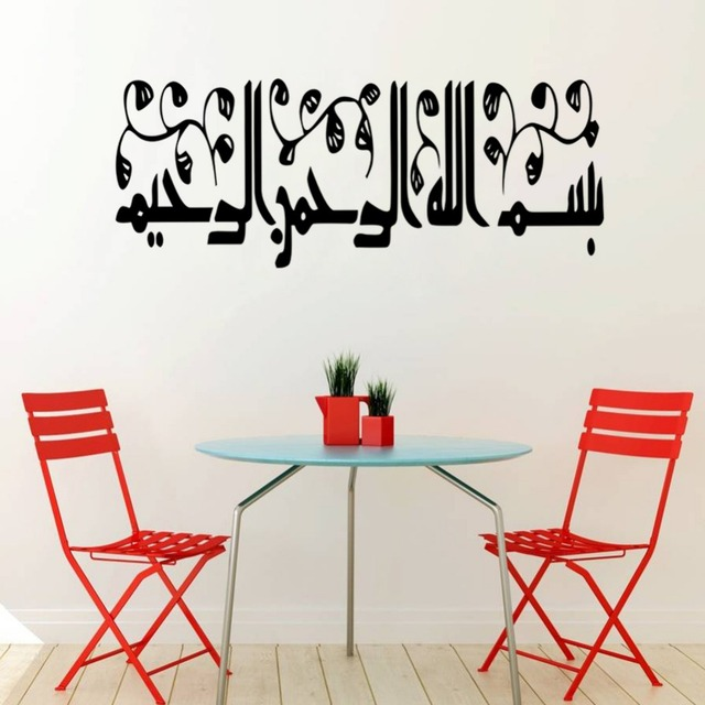 Islamic Muslin Design Wall Art Mural Decor Poster Sticker Home Decor Islam Wall  Decal Graphic Living