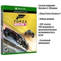 Forza Horizon 3 Xbox One ultimate edition video game