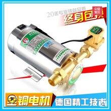 220 В 150 Вт автоматических дожимной насосной 15L / min