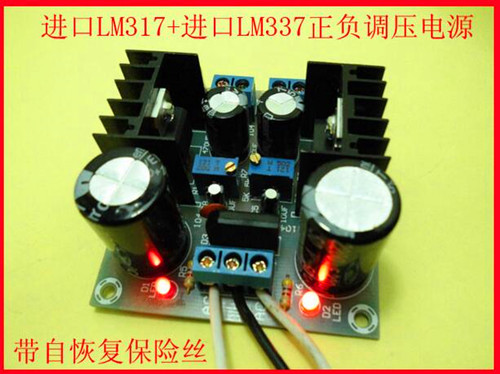 Free Shipping!!! Fused LM317 + LM337 / negative dual power as
