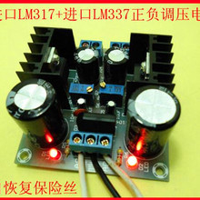 Free Shipping!!! Fused LM317 + LM337 / negative dual power adjustable power supply board/ E