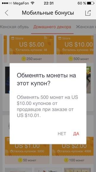 Купоны в Мобильных бонусах на 2$ от 2