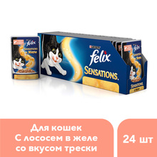 Влажный корм Felix Sensations для кошек с лососем в желе со вкусом трески, Пауч, 24х85 г.
