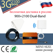 repeater 3g umts 2100 WCDMA gsm 900mhz dual band Mobile signal booster 2100MHZ 2G 3G amplifier