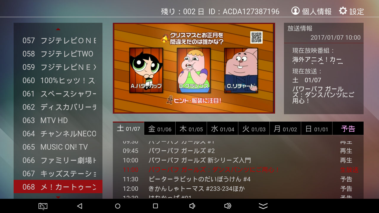 4K UHD Android TV Box Watch Best Quality Japanese Live TV