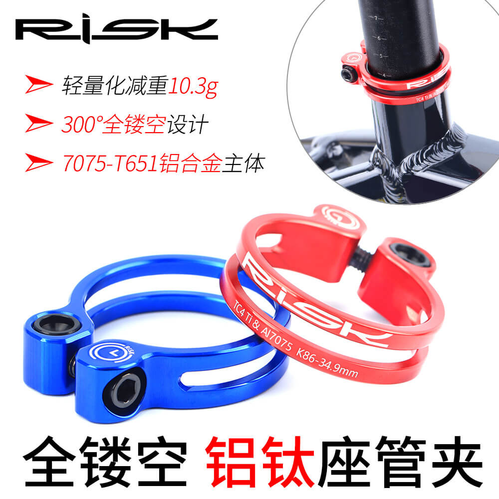 RISK 31.8/34.9mm Seatpost Clamp MTB Mountain Road Bicycle Seat Tube locked Bike Al Alloy Parts