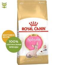 Royal Canin Sphynx Kitten для котят породы сфинкс 400 гр