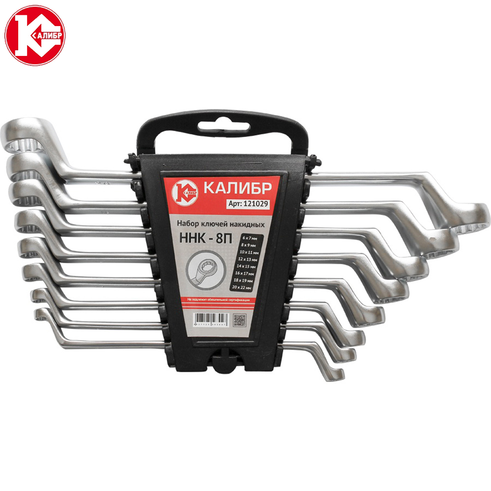 Wrench set Kalibr NNK-8P CRV 8 pcs 6-22 mm Ring spanner veconor 8 10 12 13 15 17 19mm ratchet spanner combination wrench a set of keys gear ring tool ratchet handle chrome vanadium