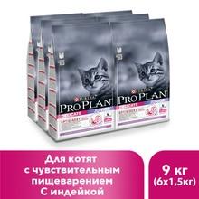 Сухой корм Pro Plan Delicate Junior для котят с чувствительным пищеварением индейка, 9 кг.