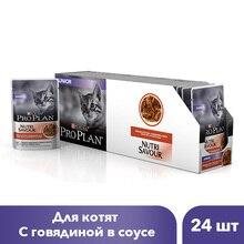 Влажный корм Pro Plan Nutri Savour для котят в возрасте от 6 недель до 1 года, с говядиной в соусе, пауч, 24x85г