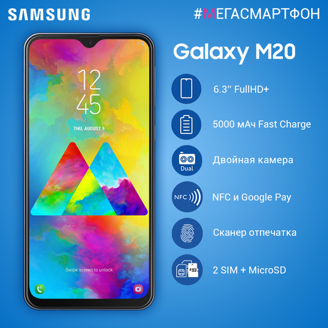 """Смартфон Samsung Galaxy M20: экран 6.3"""" FullHD+, мощная батарея 5000 мАч, NFC [официальная российская премьера Samsung, эксклюзивно на Tmall]"""