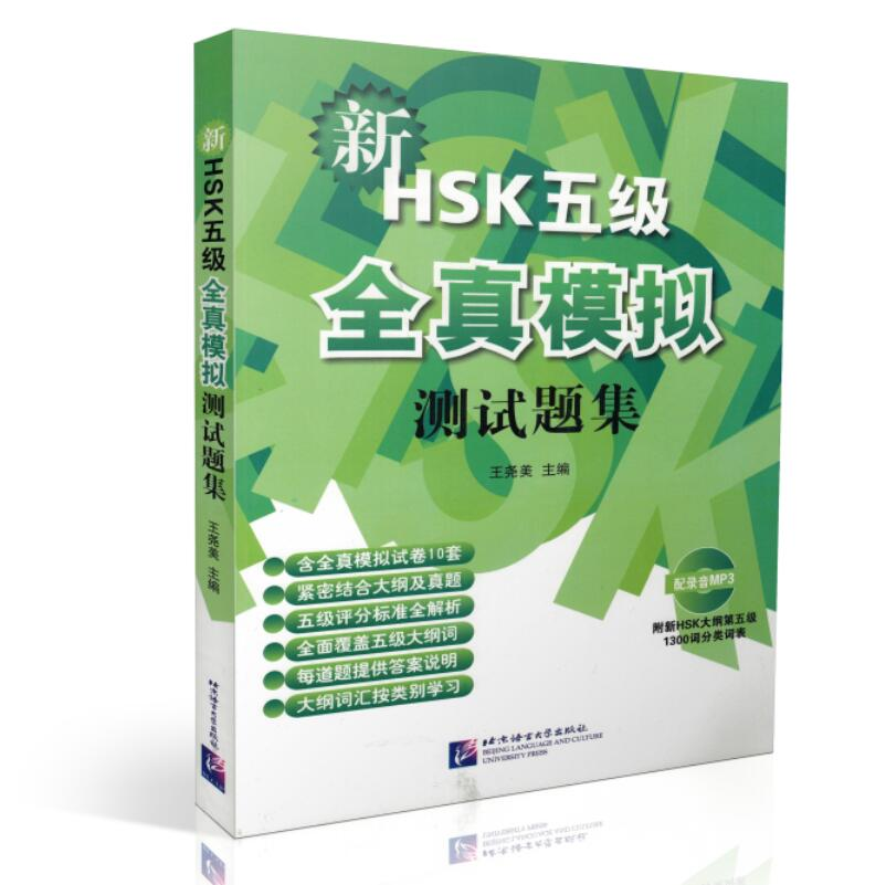 New Chinese Standard Simulation Test HSK 5 (Include CD ) Chinese English exercise book HSK students workbook and Textbook 600 chinese hsk vocabulary level 1 3 hsk class series students test book pocket book