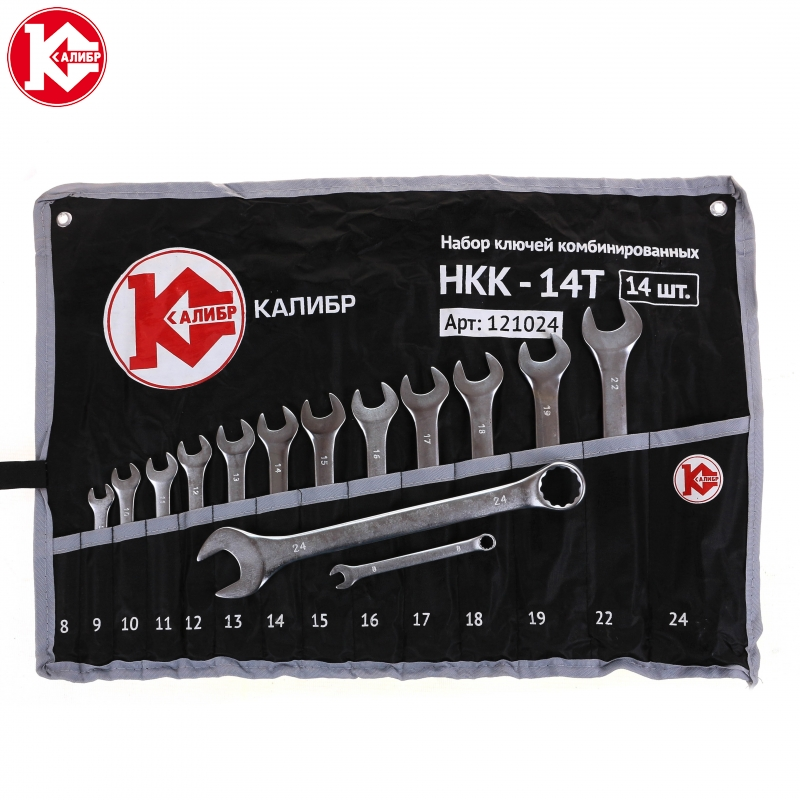 14 pcs 8-24 mm Open-Ring ratchet wrench set Kalibr NKK-14T Combination Spanner Set Hand Tools Wrenches a key of set 4 5 6 8 10 12 mm chrome vanadium ratchet allen key wrench set ratcheting spanner kit hand tools for car repair hex key wrenches