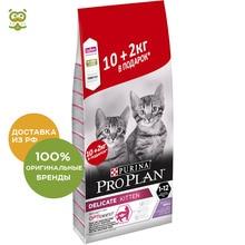 Промопак: Сухой корм Pro Plan для котят с чувствительным пищеварением или с особыми предпочтениями в еде, с индейкой, 10+2кг