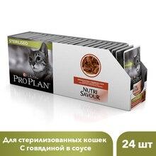 Влажный корм Pro Plan Nutri Savour для взрослых стерилизованных кошек и кастрированных котов с говядиной в соусе, 85 г. x 24 шт.