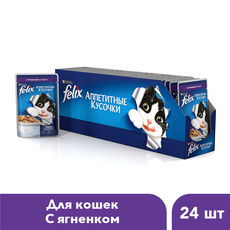 Wet food Felix Appetizing Pieces for cats with lamb, Pouch, 24x85 g. цена и фото