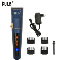 PULIS Professional Hair Clipper 2500mAh Rechargeable Hair Trimmer Men Haircut Machine Ceramic Blade Powerful Motor 4 Limit Combs