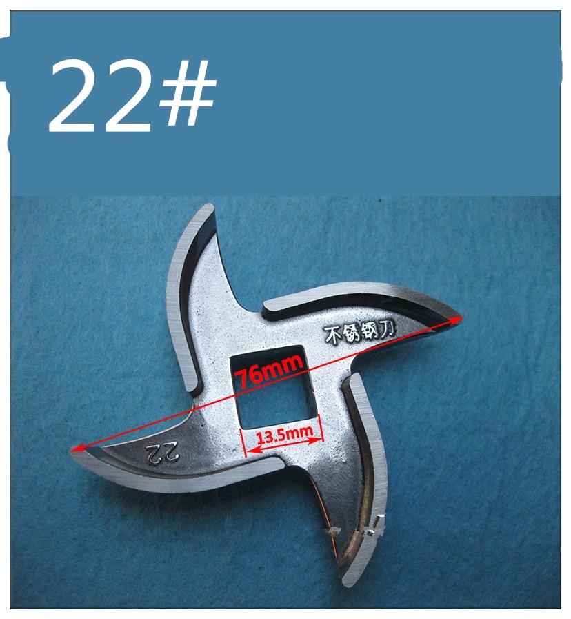 Нож для мясорубки 22# лезвие из нержавеющей стали запасные части для мясорубки s нож