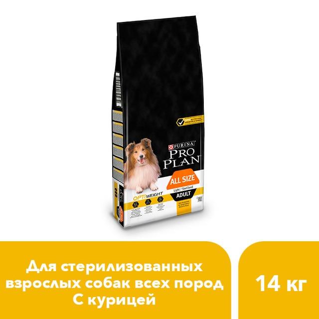 Pro Plan Purina Sterilised All Size корм для собак всех пород склонных к избыточному весу и/или стерилизованных, курица, 14 кг.