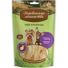 Деревенские лакомства Уши кроличьи для собак мини-пород 15 г