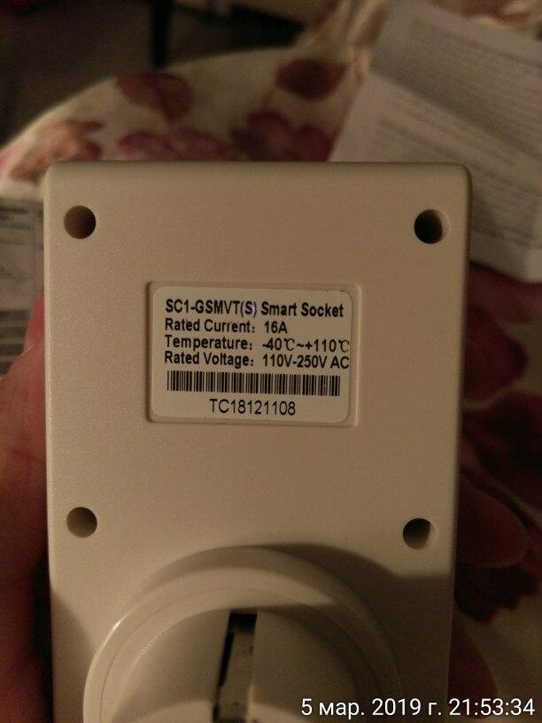 автоматический датчик ворота ; реле сети GSM ; напольная розетка;