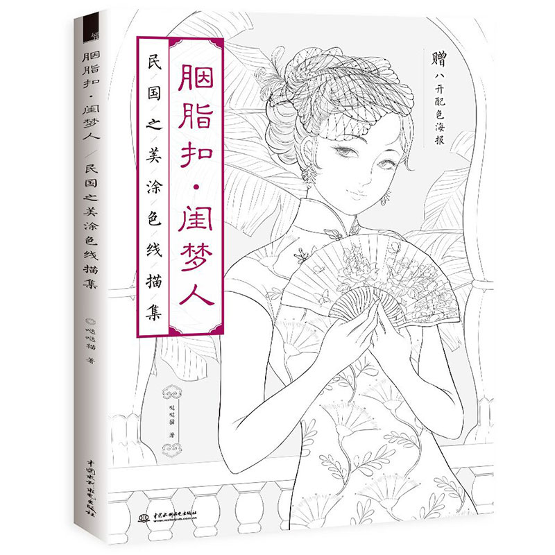New Hot 1pcs Chinese Antiquity Beauty Figure Line Drawing Books Coloring Book Adults Kids:Rouge Lady Back In Time