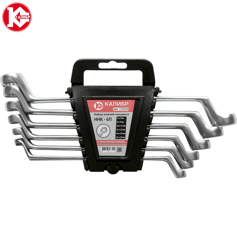 Wrench set Kalibr NNK-6P CRV 6 pcs 6-17 mm Ring spanner 46pcs spanner socket spanner wrench set 1 4 car repair tool ratchet wrench set hand tool combination bit set tools